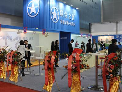 2011年联合之星展会招商区