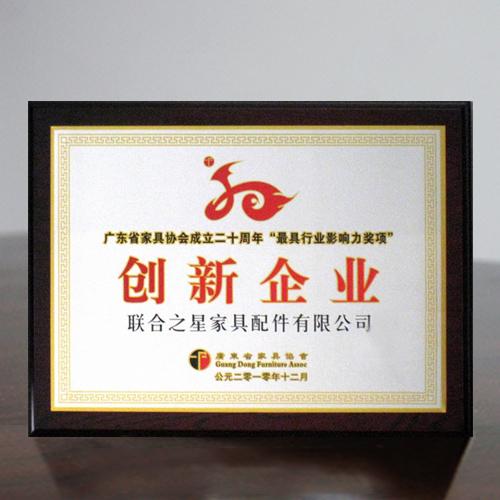 联合之星广东省家具协会创新企业证书