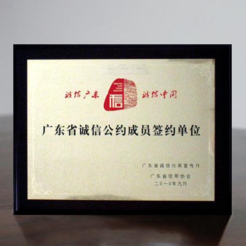 联合之星广东省诚信公约成员签约单位