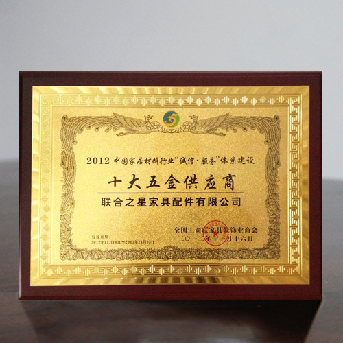 联合之星2012中国家居材料行业十大五金供应商